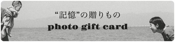 記憶の贈り物 photo gift card